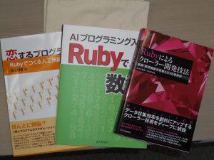 Ruby関連書籍