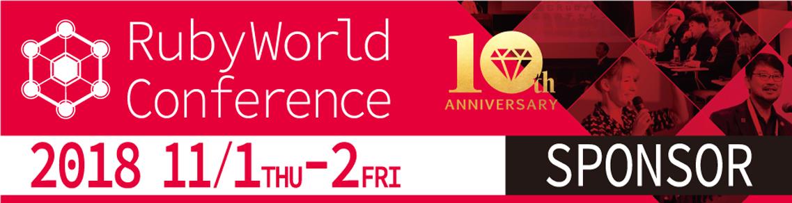 RubyWorld Conference 2018協賛