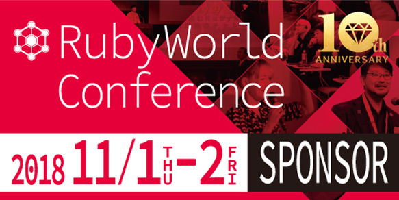 RubyWorld Conference 2018協賛