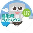 鳥取県ライトハウス点字図書館のご案内